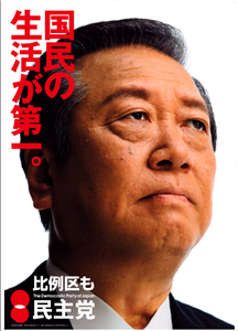 dpj2007election.png