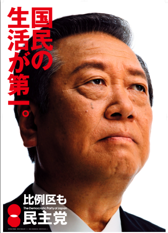dpj2007election.png 民主党は5日、党本部で開かれた両院議員総会で、参議院選挙